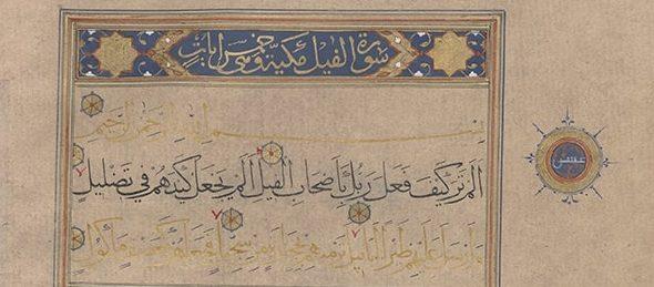 Holy Qur'an Manuscript